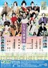 Shochikuza200807b_handbill